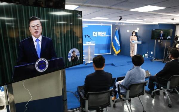 문재인 대통령이 2일 오후 서울 여의도 중앙당사에서 열린 임시전국대의원대회에서 영상으로 인사말을 하고 있다. 사진=뉴스1