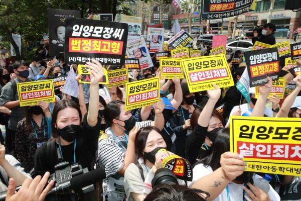 16개월 된 입양아 정인양을 학대해 숨지게 한 혐의를 받는 양부모의 1심 선고공판이 열린 14일 오후 양천구 서울남부지방법원 앞에 모인 시민들이 피켓을 들고 강력한 처벌을 촉구하고 있다. 사진=뉴스1
