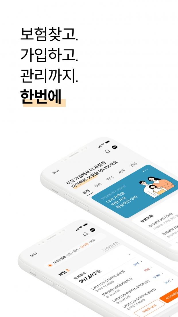 한화생명 고객이 인정한 '보험월렛' APP의 새로운 변신... 한화생명 앱 서비스 대대적 리뉴얼