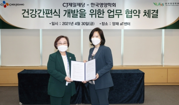 "CJ제일제당, ""소비자 건강 위해 한국영양학회와 손잡는다"""