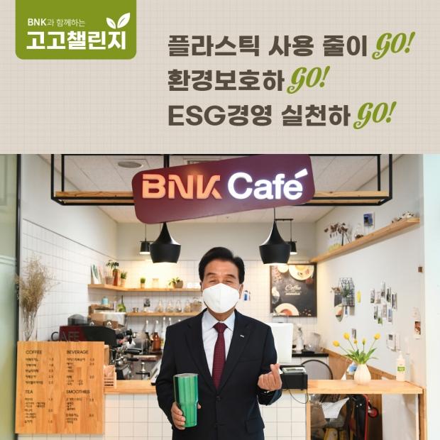 BNK금융 김지완 회장, 플라스틱 저감 캠페인 '고고챌린지' 동참