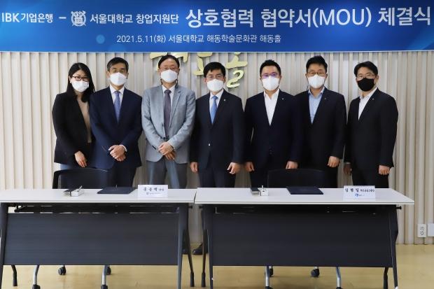 IBK기업은행-서울대학교, 우수 (예비)창업자 발굴․지원 업무협약 체결