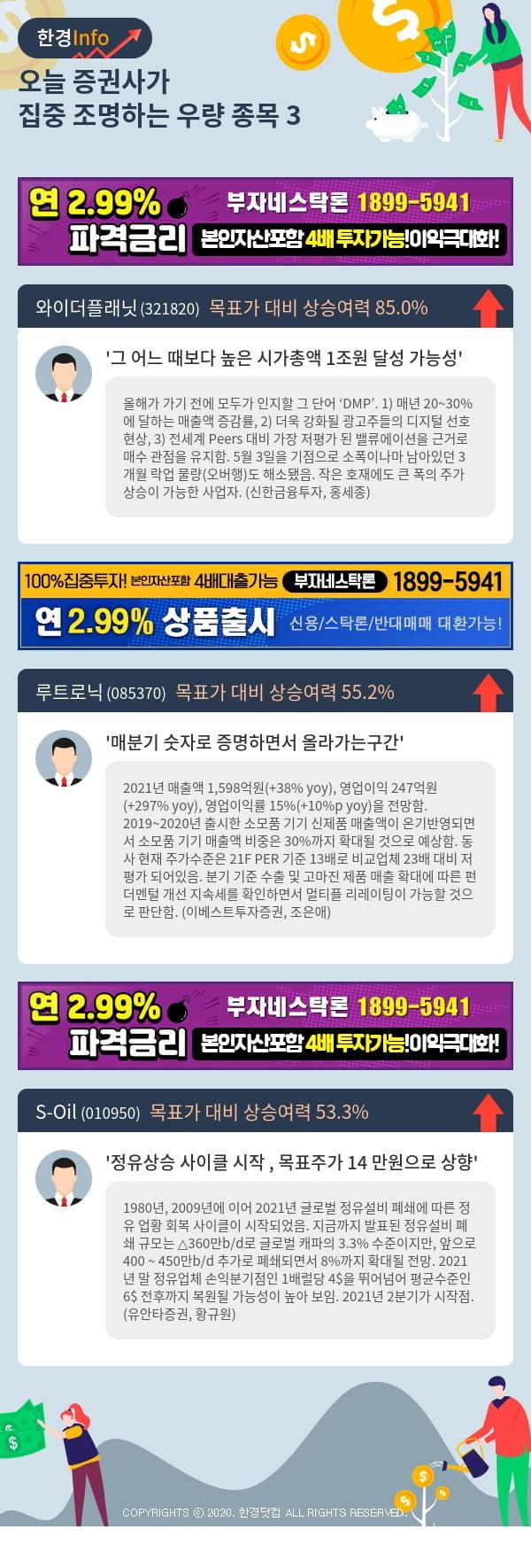 [포커스]오늘 증권사가 집중 조명하는 우량 종목 3