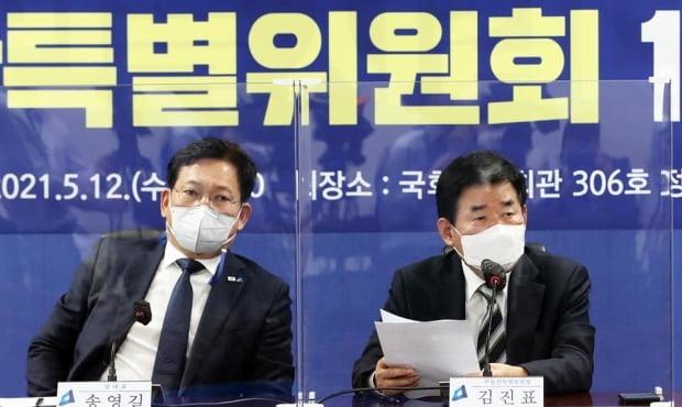 민주당, 오늘 정책의총…종부세·양도세 결론 날까