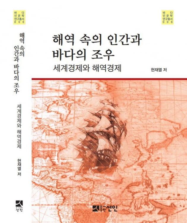 해양대 국제해양문제연구소, 해역 속의 인간과 바다의 조우 발간