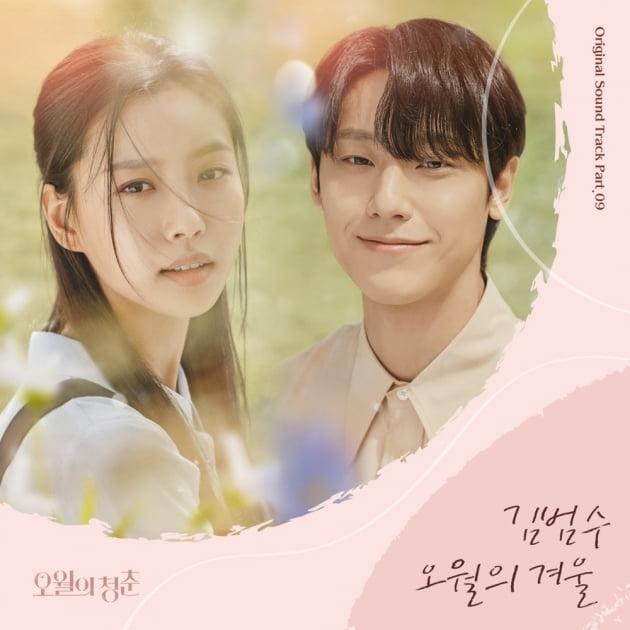 김범수, '오월의 청춘' OST 참여…이도현♥고민시 이별 담았다