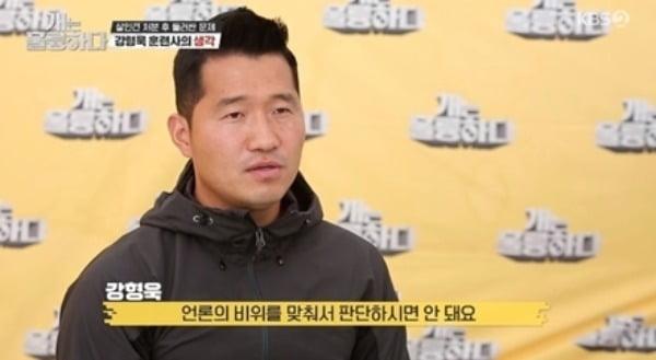 /사진=KBS 2TV '개는 훌륭하다' 영상 캡처