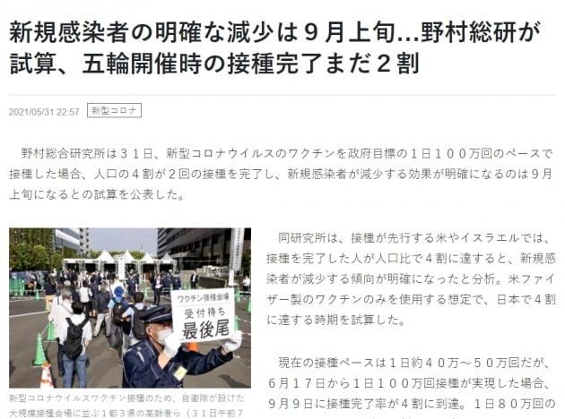 일본 백신 9월 이후 효과 / 요미우리신문 보도 캡처