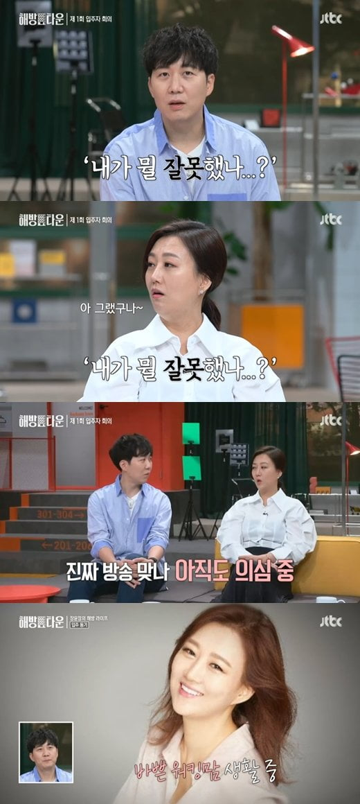 도경완과 장윤정/사진=JTBC '해방타운'