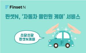 핀셋N, 자동차 신규 서비스 선보여