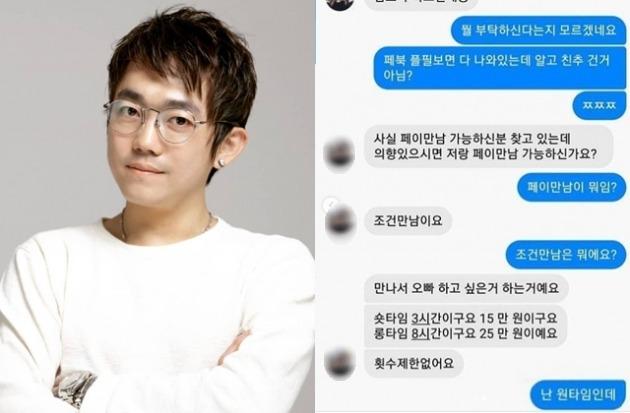 송백경 /사진=인스타그램