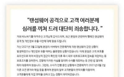 [단독] 강남 유명 성형외과, 랜섬웨어에 당했다