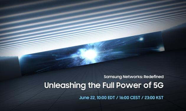 삼성전자, 22일 온라인 행사 열고 5G 기술 선봬