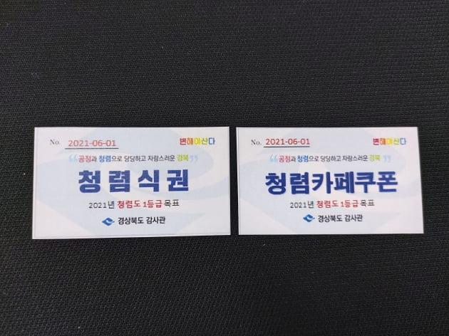 경상북도 공무원, 민원인과 커피마시면 계산은 '청렴쿠폰'