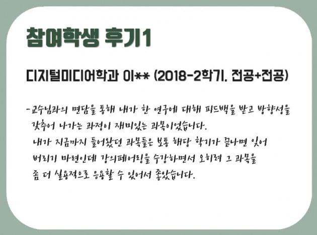 △강의페어링 참여학생 후기.