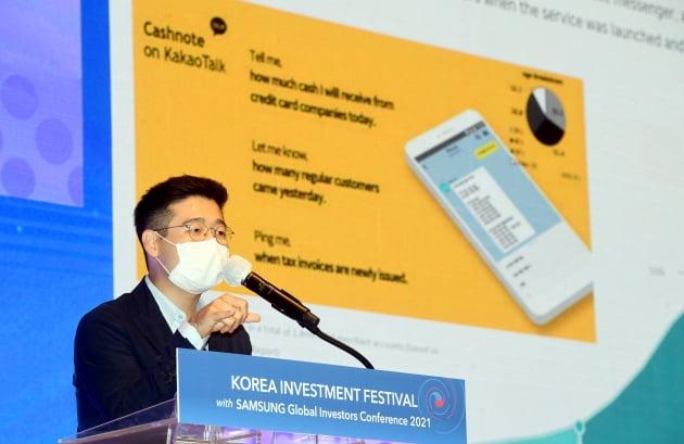 국내최대 기업설명회 축제 '코리아 인베스트먼트 페스티벌(KIF)'