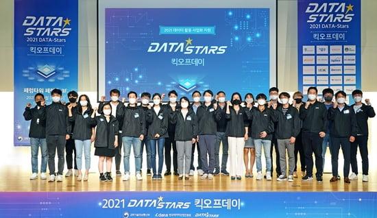 한국데이터산업진흥원,데이터 활용 스타트업 본격 지원 시동