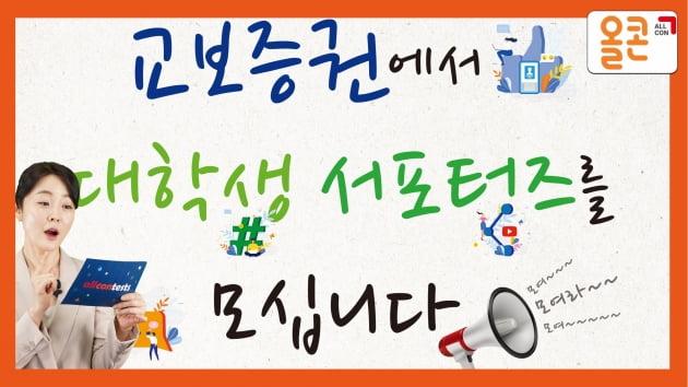 교보증권 대학생 서포터즈 참가자 모집