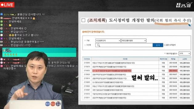 [집코노미TV] 재개발·재건축 막차 떠난다