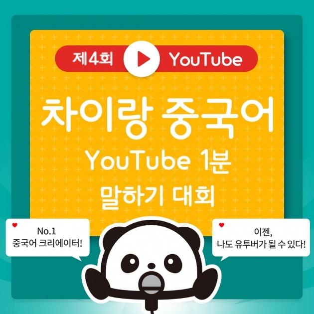 차이랑이 '중국어 유튜브 1분 말하기 대회'를비대면 개최한다고 밝혔다. 사진=차이랑
