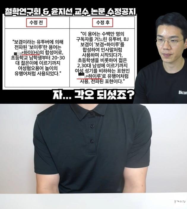 """성형 수술 2주 후 보겸은 콘텐츠를 올려 """"아직은 얼굴을 보여드릴 자신이 없다""""고 털어놨다. /사진=유튜브 보겸TV"""