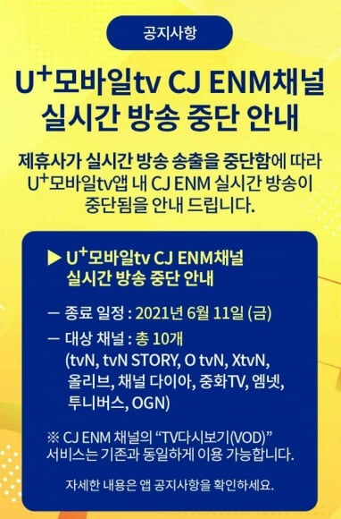 LGU+ 모바일tv서 '유퀴즈' 못본다…CJ 채널 송출 중단, 왜?