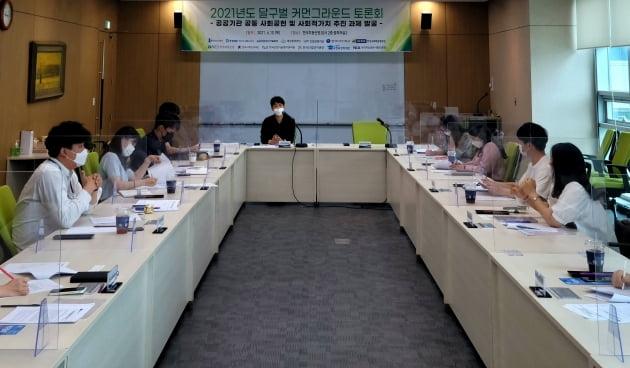 """""""한국부동산원, 공공기관 협의체 사회적가치 토론회 개최"""""""