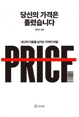 가격 = 가치 + 격 : 가치에 '격'을 더하라