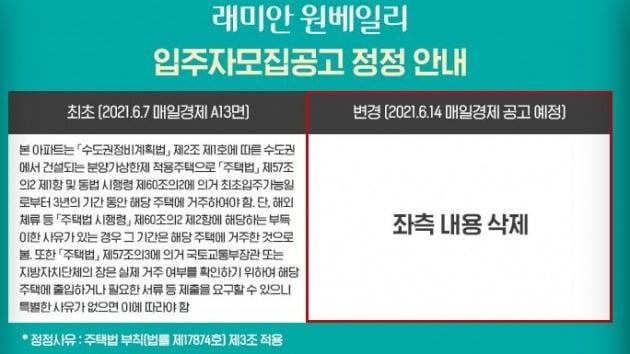 삼성물산 홈페이지에 올라온 안내문. 사진=삼성물산 홈페이지 캡처