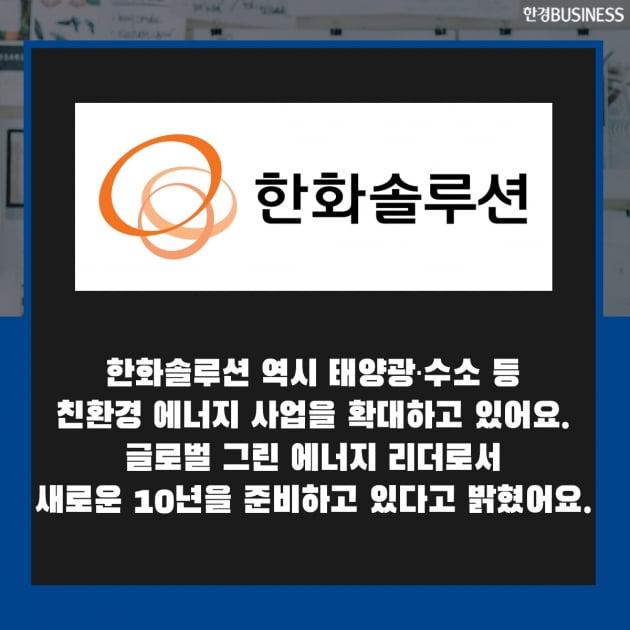 [영상 뉴스] 미래 먹거리 찾아라… 한국 주요 기업들 사업구조 개편 박차