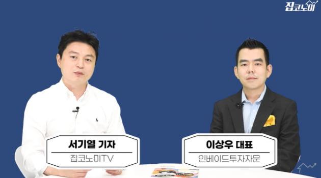 '새 아파트 입주' 몰린 지역 집값이 급등하는 이유 [집코노미TV]