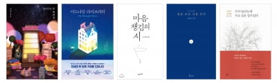 팬데믹 지나며 '문학의 가치' 재조명…상반기 소설·시 문학 판매 8.3% 상승