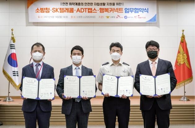 ADT캡스-소방청, 취약계층 인공지능 돌봄 서비스 '맞손'