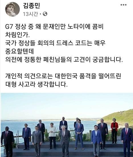 김종민 변호사 페이스북
