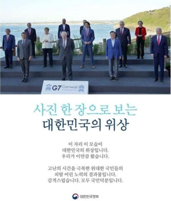 """""""왜 문 대통령만 노타이에 콤비 차림인가""""…G7 의전 대형사고?"""