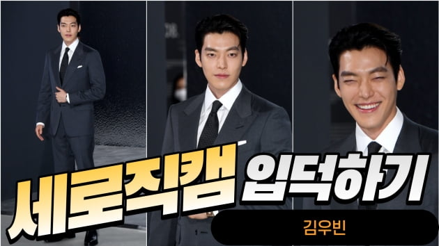 HK직캠 김우빈, 비인두암 완치 후 복귀…'훈훈함은 업그레이드'