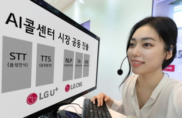 LG유플러스는 LG CNS와 함께 AI콜센터(AICC; AI Contact Center) 솔루션 사업을 공동으로 진행한다고 15일 밝혔다/사진제공=LG유플러스