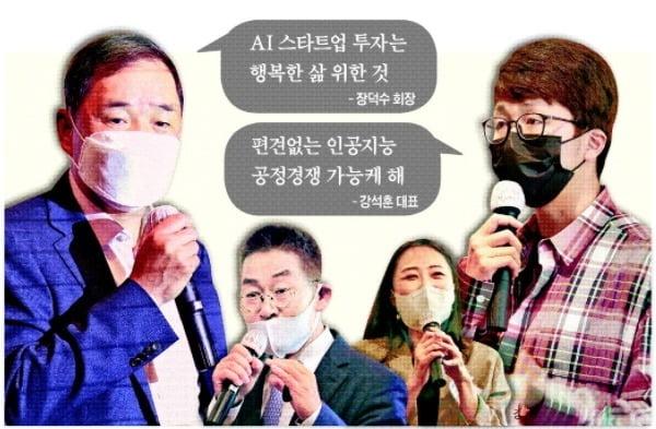 왼쪽부터 장덕수 DS자산운용 회장, 서재영 NH투자증권 상무, 김진경 빅밸류 대표, 강석훈 에이블리 대표