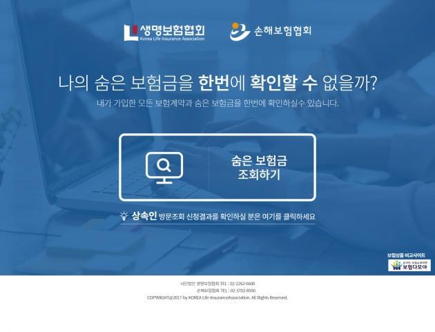'내보험 찾아줌' 사이트