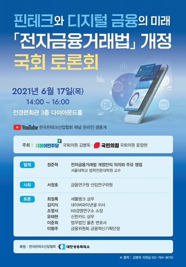 핀테크와 디지털 금융의 미래 관련 토론회 개최