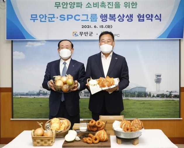 SPC그룹은 전라남도 무안군과 '양파 소비 활성화를 위한 상생협약'을 체결했다고 16일 밝혔다. 사진=SPC그룹
