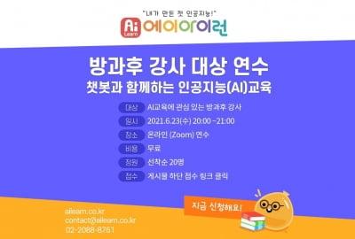 단비아이엔씨, '챗봇과 함께하는 인공지능(AI)' 연수 개최