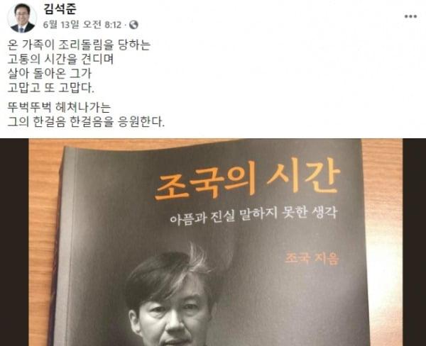 김석준 부산교육감 페이스북 갈무리.