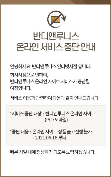 '반디앤루니스' 운영 서울문고, 1억여원 어음 못 갚아 부도