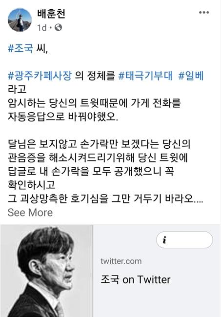 """광주 카페 사장 """"조국 좌표 찍자 전화폭탄·악성댓글 시달려"""""""