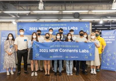 '2021 뉴 콘텐츠랩', 엑스크루 피큐레잇 등 10개 참가 기업 선정