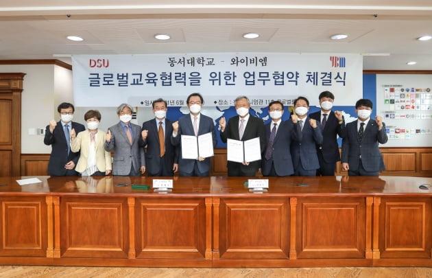 동서대,YBM과 온라인 교육 콘텐츠 제작, 개발 업무협약