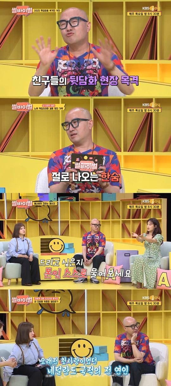 '썰바이벌' 홍석천 /사진=KBS JOY