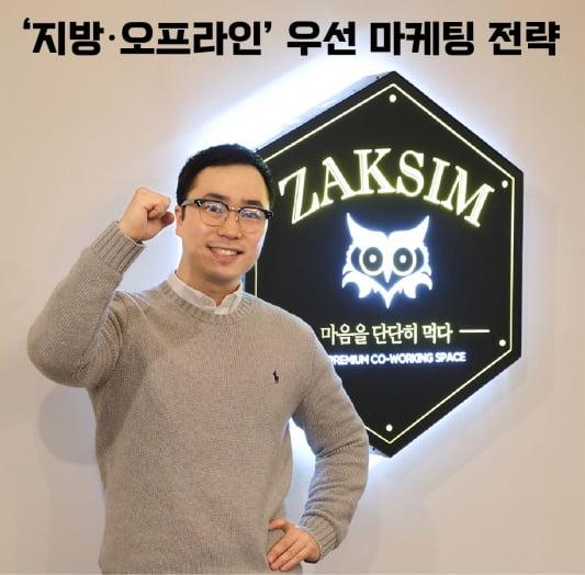 강남구 아이엔지스토리 대표 / 사진=아이엔지스토리
