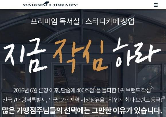스터디카페·독서실 1위의 마케팅 비결